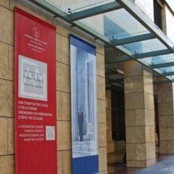 Εκπαιδευτική επίσκεψη στο Μουσείο της Τράπεζας της Ελλάδος
