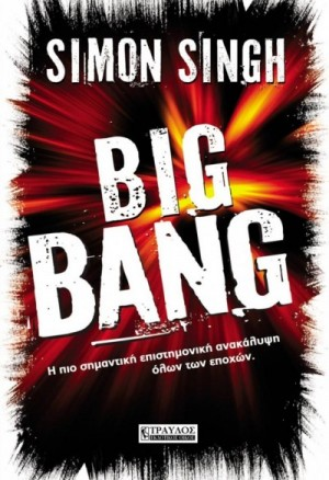 big_bang_book_presentation_image