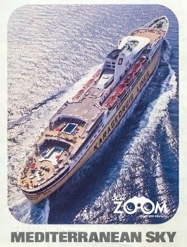 Το καράβι απο ψήλα. Τέλη της δεκαετίας του ΄80 ? αρχές ΄90.