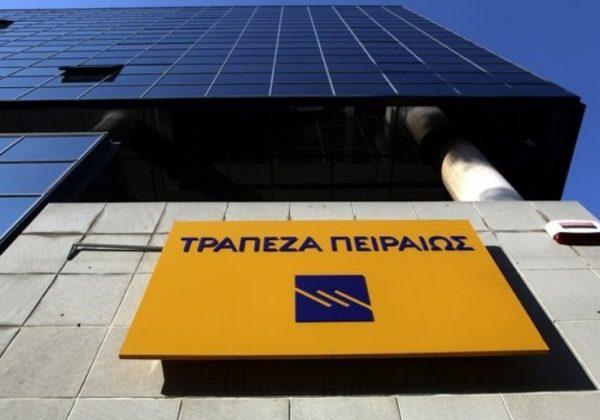 Διδακτική επίσκεψη στην Τράπεζα Πειραιώς