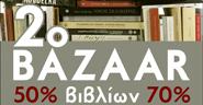 2o BAZAAR ΒΙΒΛΙΩΝ στο Μουσείο Μπενάκη