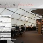 Η ηλεκτρονική βιβλιοθήκη του ΟΕΔΒ