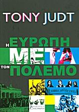 Ακόμα ένα βιβλίο του Τόνυ Τζάντ