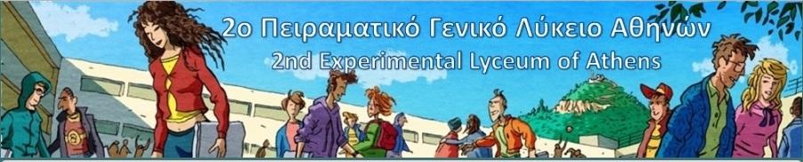 2ο Πειραματικό ΓΕΛ Αθηνών