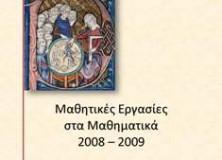 Μαθηματικές εργασίες στα Μαθηματικά 2008-2009, επ. εποπτεία – επιμέλεια Μιχάλης Πατσαλιάς, Αθήνα 2011, [Μαθηματικό Εργαστήρι 1], σ. 28, 21Χ28 εκ. ISBN 978-960-99433-2-1.
