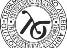 Παράταση Προθεσμίας για τη Συμμετοχή στον Διαγωνισμό Δημιουργικής Γραφής του Σχολικού Έτους 2012 -2013