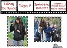 Για τον Κινηματογράφο, τεύχος 1ο, σχολικό έτος 2011-2012, συγγραφή και επιμέλεια κειμένων Βασίλης Καρκάνης, σ. 40, ISBN 978-960-99433-3-8.