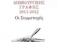 Ενδοσχολικός Διαγωνισμός Δημιουργικής Γραφής 2011-2012, Οι Συμμετοχές, Αθήνα 2012, σ. 298, 17Χ24 εκ., ISBN : 978-960-99433-5-2