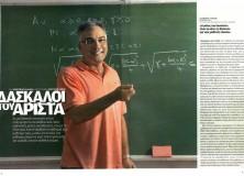 Συνέντευξη του καθηγητή του σχολείου μας Ιωάννη Τυρλή, μαθηματικού