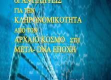 Οι αντιλήψεις για την κληρονομικότητα: Από τον αρχαίο κόσμο στη μετα-dna εποχή, Εποπτεία – Επιμέλεια Μάνια Γεωργάτου, Αθήνα 2014, σ. 96, 17Χ24 εκ., ISBN: 978-960-99433-8-3.