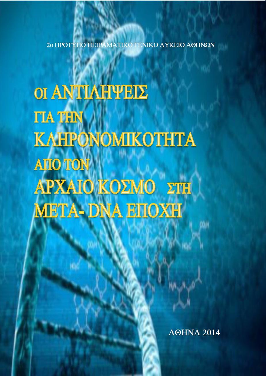 Οι αντιλήψεις για την κληρονομικότητα: Από τον αρχαίο κόσμο στη μετα-dna εποχή, Εποπτεία - Επιμέλεια Μάνια Γεωργάτου, Αθήνα 2014, σ. 96, 17Χ24 εκ., ISBN: 978-960-99433-8-3.