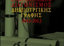 Ενδοσχολικός Διαγωνισμός Δημιουργικής Γραφής 2012-2013: Βραβευμένα Έργα, Αθήνα 2014, σ. 164, 17Χ24 εκ., ISBN: 978-960-99433-7-6.