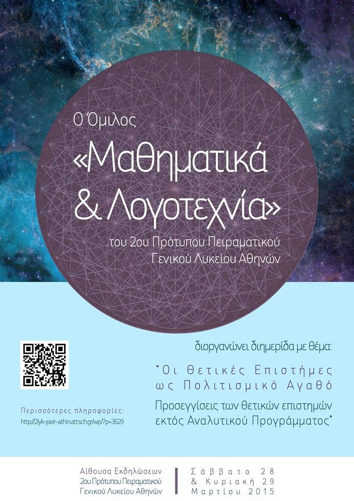 Διημερίδα  «Οι Θετικές Επιστήμες ως Πολιτισμικό Αγαθό.  Προσεγγίσεις των θετικών επιστημών εκτός Αναλυτικού Προγράμματος». 28 και 29 Μαρτίου 2015