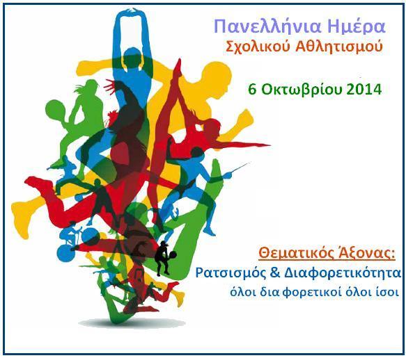 sport_day_6_10_2014