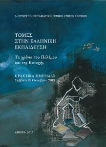 «Τομές στην ελληνική εκπαίδευση: Η εκπαίδευση στα χρόνια του Πολέμου και της Κατοχής». Το νέο βιβλίο από τις εκδόσεις του σχολείου μας