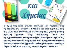 Εργαστηριακός όμιλος Φυσικής και Χημείας – Παρουσίαση/απολογισμός