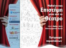 Διάκριση του σχολείου μας στη δράση «Μαθαίνοντας την Επιστήμη μέσα από το Θέατρο»