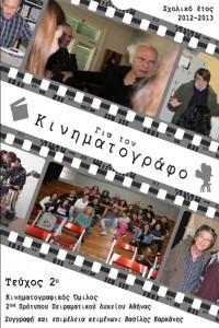 Για τον Κινηματογράφος, τεύχος 2ο, σχολικό έτος 2012-2013