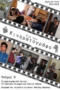 Για τον Κινηματογράφο, τεύχος 3ο, σχολικό έτος 2013-2014