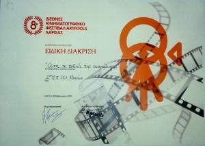 """Δεύτερη βράβευση σε ισάριθμα φεστιβάλ για το ντοκιμαντέρ του Ομίλου Κινηματογράφου του σχολείου μας """"CERN: Το ταξίδι της ανακάλυψης""""."""