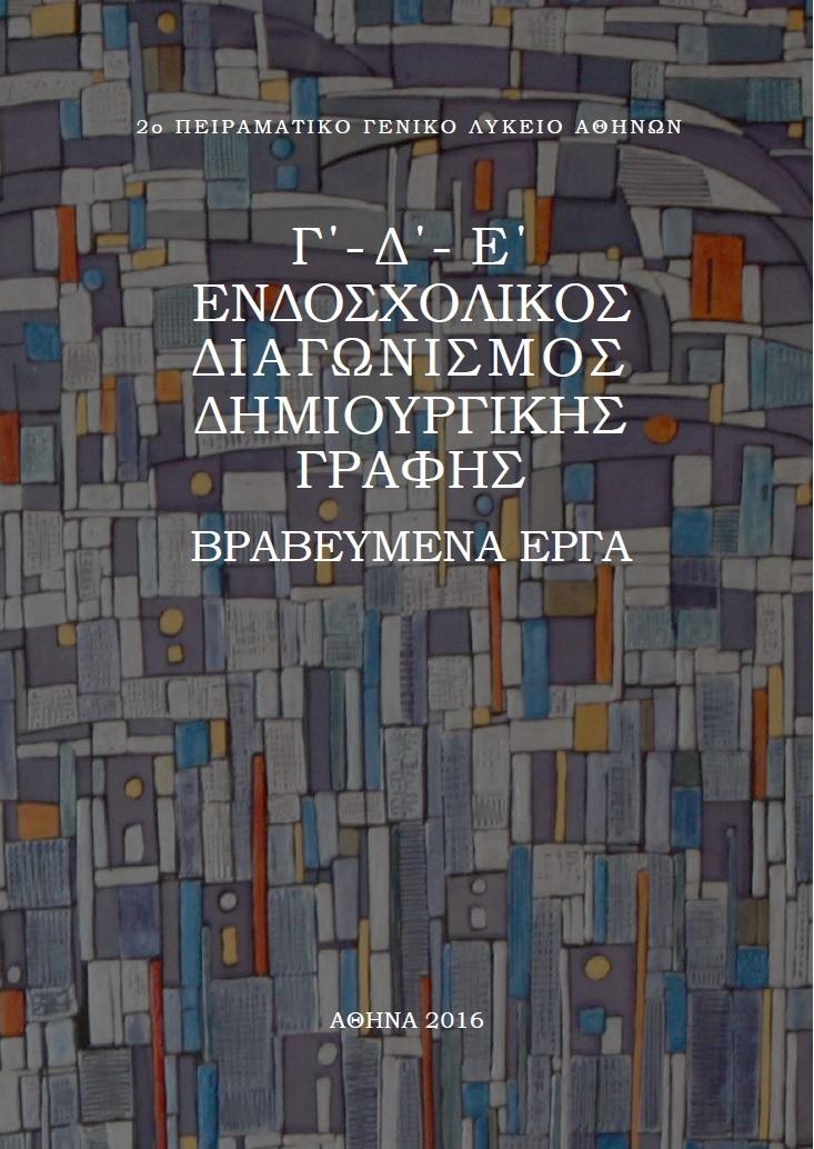 Γ΄- Δ΄- E΄ Ενδοσχολικός Διαγωνισμός Δημιουργικής Γραφής. Βραβευμένα έργα