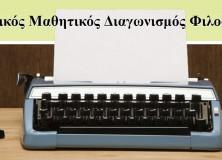 Πρώτο βραβείο στον Διαγωνισμό Φιλοσοφίας ο μαθητής μας Γιώργος Ζερβάκης