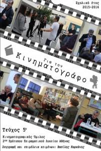 Για τον Κινηματογράφο, τεύχος 5ο, σχολικό έτος 2015-2016