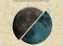Όμιλος «Μαθηματικά και Λογοτεχνία». Απολογισμός/Παρουσίαση για το 2016-2017