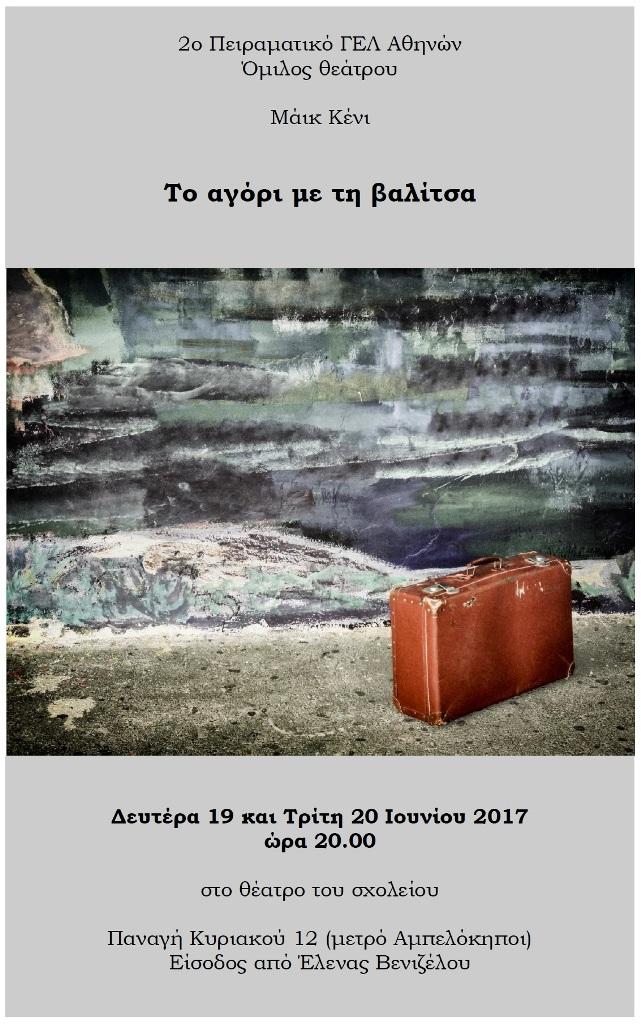 Theatro-2017