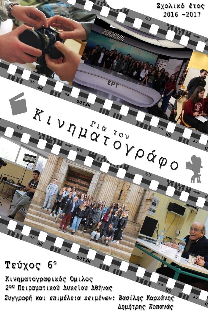 Πεπραγμένα Ομίλου Κινηματογράφου, σχ. έτους 2016-2017